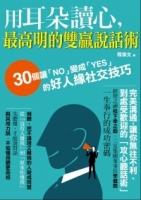 用耳朵讀心,最高明的雙贏說話術:30個讓「NO」變成「YES」的好人緣社交技巧