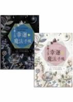 2013幸運魔法手帳【黑/白雙封面隨機出貨】