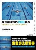 提升游泳技巧200絕招 完整收錄自由式.蛙式.仰式.蝶式練習項目