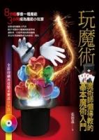 玩魔術:魔術師懶得教的基本魔術入門(附DVD)