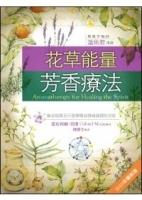 花草能量芳香療法:融合陰陽五行發揮精油情緒調理的功效(2010年最新版)