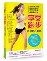 享受跑步,這樣跑才健康!告別扭傷、膝痛,甩開運動傷害,教你不受傷,快樂動起來!