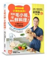 少餵點飼料!我是毛小孩,愛吃鮮料理!:1週做2回、10分鐘開飯!43道好料,讓你和狗寶貝都能健康開心吃!
