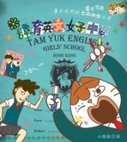 譚育英文女子中學