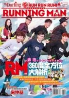 "Run Run Run!勇闖韓流最強綜藝Running Man!:RM成員360度全方位大解析""奔跑""6年各出奇招大直擊!"