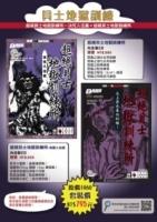 超絕貝士地獄訓練所+超絕貝士地獄訓練所-決死入伍篇(附3CD)