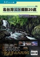 *北台灣溪瀑攝影20處