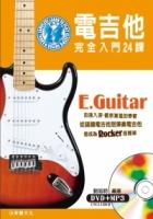 電吉他完全入門24課(三版/附一片DVD)