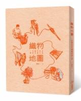 織物地圖:一位藝術家的纖維染織行旅
