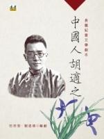 中國人胡適之:長篇紀實文學劇本(上冊)