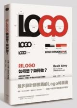 好LOGO,如何想?如何做?:品牌的設計必修課!做出讓人一眼愛上、再看記住的好品牌+好識別