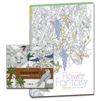 花園裡的秘密紓壓組(花園裡的秘密1書+創藝專用彩繪鉛筆1盒)