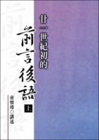 廿一世紀初的前言後語(上)