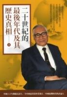 二十世紀的最後年代及其歷史真相(三)