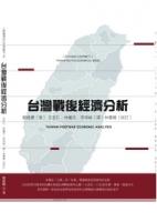 台灣戰後經濟分析(修訂版)