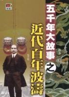 五千年大故事之近代百年波濤(第六版)