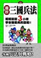 圖說 三國兵法 輕輕鬆鬆3小時學會魏蜀吳的謀略!!