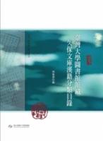 臺灣大學圖書館館藏久保文庫漢籍分類目錄