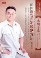 中國名臣學:宋朝名臣范仲淹安邦定國之方法(2片CD、無書)