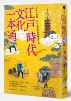 江戶時代文化 一本通:從商人規範、武士儀節到敦親睦鄰之道