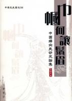 巾幗何讓鬚眉:中國婦女史研究論集