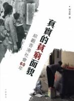 真實的貧窮面貌:綜觀香港社會60年