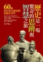 歷史是一場驚奇的思辨與智慧之旅:60個值得你反覆思辨的歷史事件