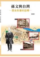 孫文與台灣:歷史形象的詮釋