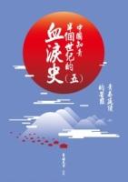 中國知青半個世紀的血淚史(五):青春延續的苦難
