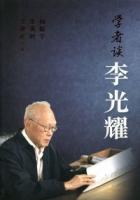 學者談李光耀〈簡體書〉