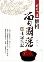 官宦門徒:權相曾國藩的仕途筆記
