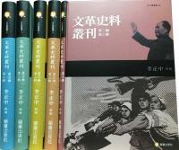 文革史料叢刊第二輯(共三冊)
