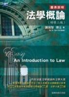 法學概論(增修二版)