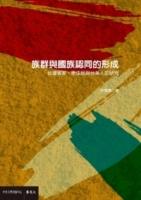 族群與國族認同的形成:台灣客家、原住民與台美人的研究