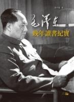 毛澤東晚年讀書紀實