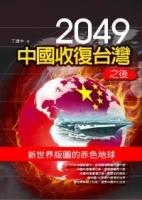 2049中國收復台灣之後:新世界版圖的赤色地球