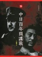 中日百年間諜戰