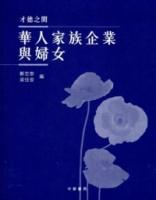 才德之間:華人家族企業與婦女