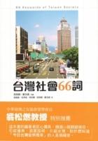 台灣社會66詞