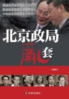 北京政局亂套:習近平缺乏鄧小平的氣度和靈活