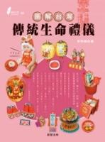 圖解台灣傳統生命禮儀:從人之初、轉大人、結婚、拜壽,以至喪殯禮俗文化的最佳指南