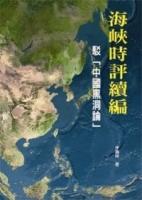 海峽時評續編:駁「中國黑洞論」