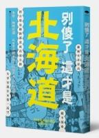 別傻了 這才是北海道:毛蟹‧味噌拉麵‧成吉思汗烤羊肉…48個不為人知的潛規則