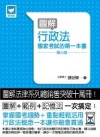 圖解行政法:國家考試的第一本書(第三版)