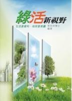綠活新視野:生活更便利 地球更美麗