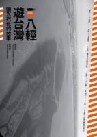 八輕遊台灣:國光石化的故事