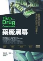 藥廠黑幕:製藥公司如何掏空你的錢包和健康?