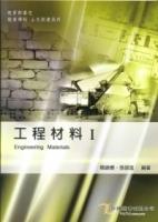 工程材料(I)