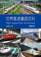 世界高速鐵路百科(新修訂二版)
