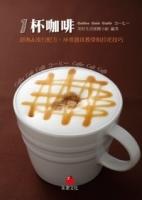 1杯咖啡:經典&流行配方、沖煮器具教學和拉花技巧